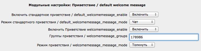 Как сделать свое приветствие для сервера 235