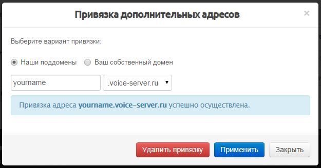 привязка домена к teamspeak серверу